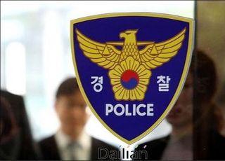 부산지검 현직 부장검사, 성추행 혐의로 현행범 체포