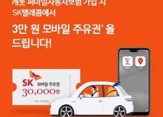 캐롯손보, SK텔레콤과 퍼마일 자동차보험 판매 제휴 강화