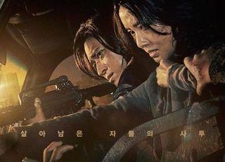 '칸영화제 공식 초청' 반도, 2차 포스터…긴장감 폭발