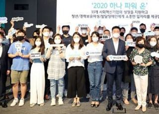 하나금융그룹, 사회적 경제 활성화 지원 사업 추진