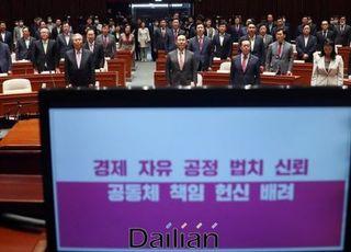[속보] 통합당, 본회의장 입장하기로 결정