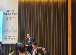 """이지스밸류플러스리츠, 7월 코스피 상장…""""오피스 투자로 안정적 수익 낼 것"""""""