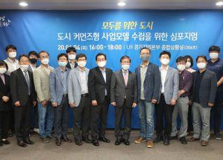LH, '공유자원 활용한 미래도시' 조성 위한 심포지엄 개최