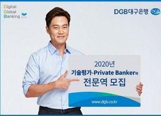 대구은행, 기술평가·방카교육‧PB 부문 경력직 공채