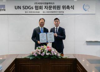 강태선 블랙야크 회장, UN SDGs 협회 자문위원 위촉