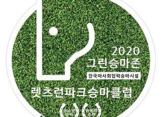 마사회, 협력승마시설 공모 중…20일까지 접수