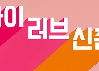 현대백화점 신촌점, 오는 14일까지 '아이 러브 신촌' 진행