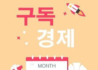 '커피부터 햄버거, 간식까지'…코로나가 불러온 '구독경제' 열풍