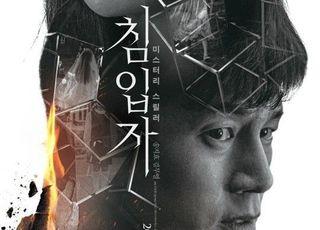 '침입자' 이틀 연속 박스오피스 1위…10만명 돌파 '눈앞'