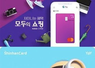"""""""실물카드? 없앤 대신 혜택 줄게""""…모바일 전용카드 출시 '봇물'"""