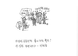 [시사만평] 삼성 흔들기...공정과 국익 사이