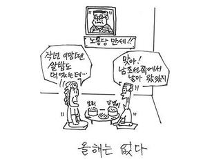 [시사만평] 막혀버린 남북관계...올해는 없다