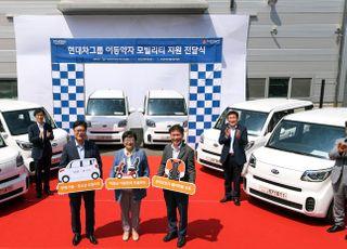 현대차그룹, 이동약자 위한 차량·기기 5억원 규모 지원