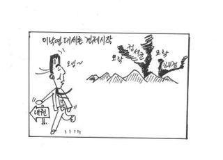[시사만평] 민주당 대선 전초전...이낙연 대세론 견제(?)