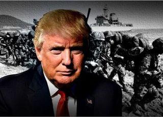"""트럼프 측근 """"주한미군 철수계획 있다""""…韓국방부 """"논의없어"""""""