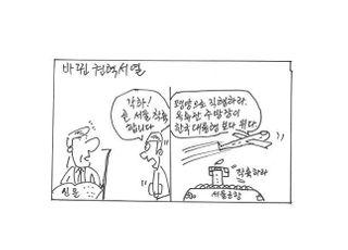 [시사만평]한국 권력서열...북한 옥류관 주방장 다음이 문 대통령 순(?)