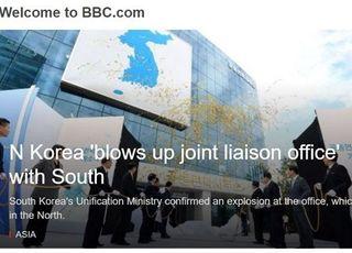 외신들, 북한 남북연락사무소 폭파 긴급 보도