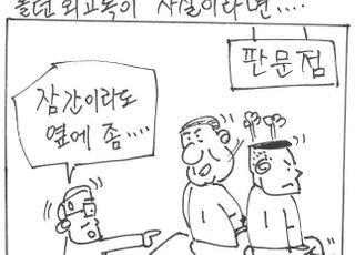 [시사만평] 남북 현실...미국도 북한도 왕따시키는 대통령?