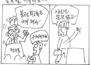 [시사만평] 볼턴 회고록 판도라...궁지에 몰린 한국정부