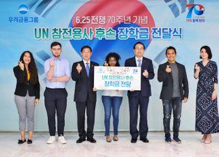 우리금융, UN 참전용사 후손 장학금 전달