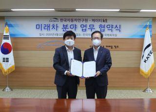 KT, 레벨4 자율주행 연구 박차…한국자동차연구원과 MOU