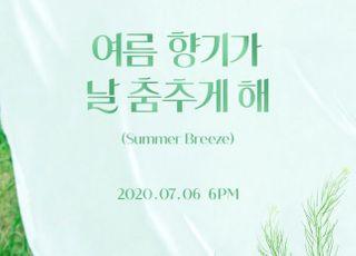 SF9, 신곡으로 여름 겨냥…타이틀곡명은 '여름 향기가 날 춤추게 해'