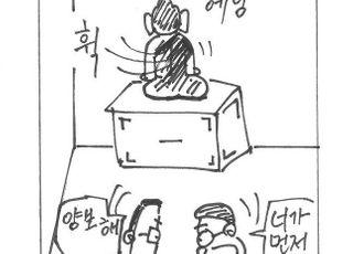 [시사만평] 국회 공회전...부처님도 포기