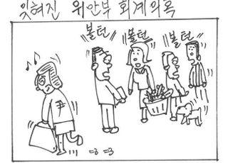 [시사만평] 21대 국회 출발…윤미향은 어디로?