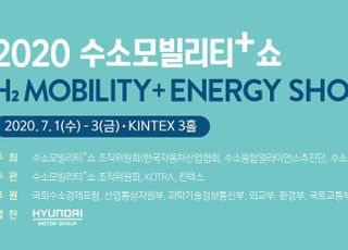 '수소모빌리티+쇼' 내달 1일 개막…11개국 108개 기업·기관 참여