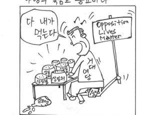 [시사만평] 독재 국회...32년만 국회 상임위 1당 독식