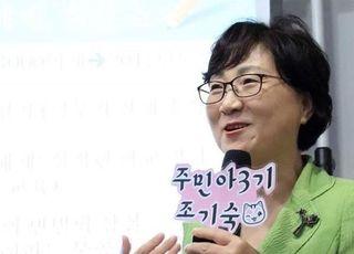"""'친노' 조기숙 """"문재인 대통령의 정치적 성공 달갑지 않다"""""""