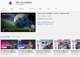 유튜브 공략한 K리그…프로 스포츠 구독자 1위