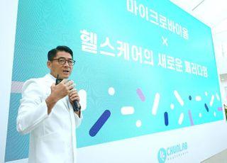 """""""건강관리 패러다임 바꾼다""""… 천랩, 개인 맞춤형 헬스케어 서비스 론칭"""