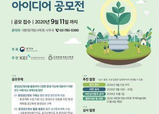 환경부, 2020 환경공간정보 아이디어 공모전 개최