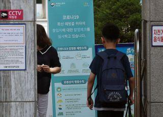 서울 문창초 6학년생 1명 확진…180여명 검사중