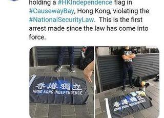 홍콩보안법 위반 혐의 체포 첫 사례…'홍콩독립' 깃발 소지