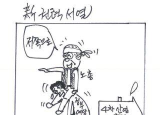 [시사만평] 신권력서열…노사정 대타협 걷어찬 민노총