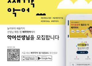 롯데마트 문화센터, 경력단절 여성 일자리 창출 앞장