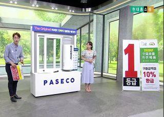 현대홈쇼핑, 파세코 창문형 에어컨 특별 방송 진행