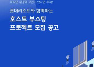 롯데리조트, 개인 숙박업자와의 '착한 상생'…'호스트 부스팅' 프로젝트 진행