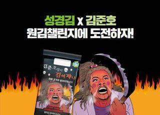 성경식품, 김준호랑이김 출시 기념 원김 챌린지, 공식몰에서 선착순 10원 판매 프로모션 진행