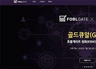 국제광고 플랫폼 골드큐알(GQC), 3일 16시 한국 거래소 첫 상장