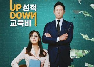 '공부가 머니?', 3일 결방…'대한민국 동행세일' 특별 방송