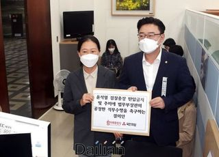 통합당·국민의당, '윤석열 탄압금지 결의안' 공동 제출
