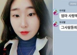 최숙현 선수, 극단적 선택 전날 인권위에 진정