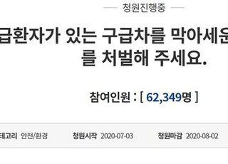 """""""택시기사가 구급차 가로막아 어머니 사망"""" 청원…경찰 수사 착수"""