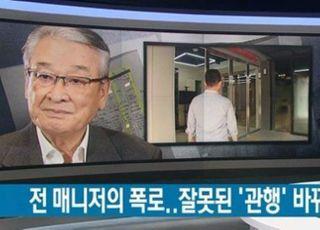 [주간 대중문화 이슈] '이순재 갑질 논란' '권민아 지민 폭로전' 등