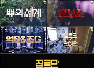 4일 첫 방송 '장르만 코미디', 강력한 매운맛 코미디의 등장