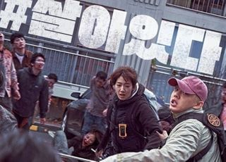 '#살아있다', 개봉 2주차에도 흥행세 여전…10일 연속 1위