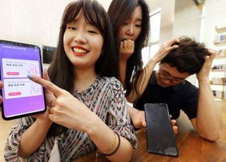 LG유플러스, 종이 없는 블록체인 휴대폰 보험 도입